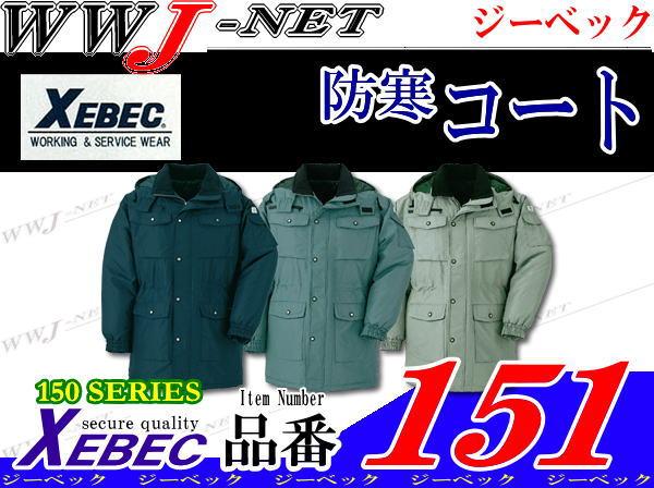 作業服 作業着 保温性に優れ環境に優しいリサイクル 防寒コート ジーベック XB151