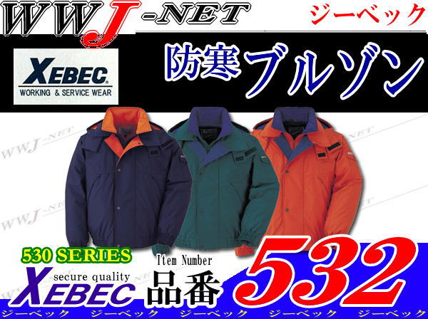 作業服 作業着 ムレを防いで雨や水の浸透をガード 防水防寒ブルゾン ジーベック XB532