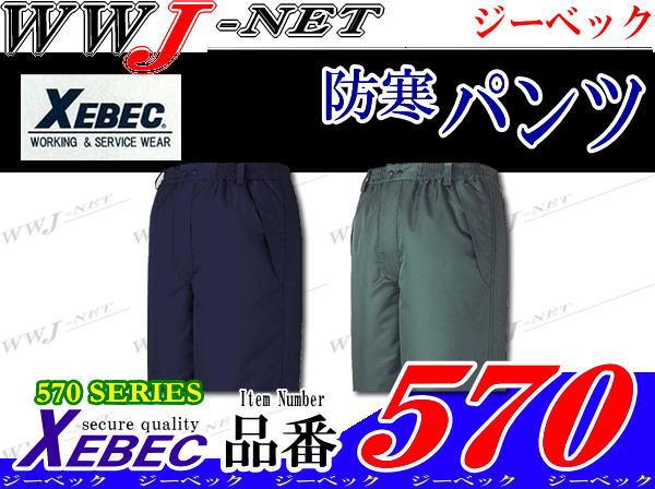 作業服 作業着 防水性と保温性に優れムレを防ぐエコ 防水防寒パンツ ジーベック XB570