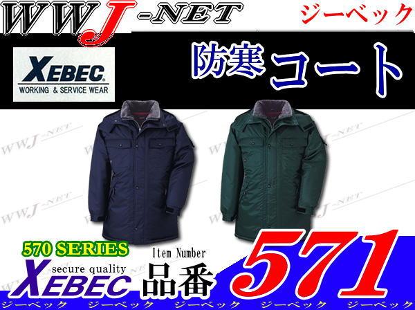 作業着 作業服 防水防寒コート 防水性と保温性に優れムレを防ぐエコ ジーベック XB571