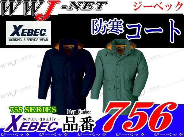作業服 作業着 優れた撥水性を備えた帯電防止機能付 防寒コート ジーベック XB756