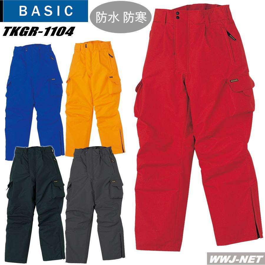 作業服 作業着 際立つカラーリングに高性能を装備 防水防寒パンツ タカヤ商事 TKGR1104
