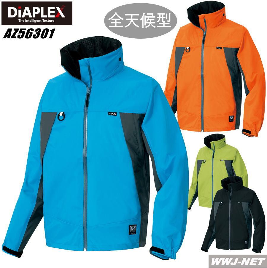 ユニフォーム 防水・透湿・低結露素材 全天候型ジャケット アイトス AZ56301