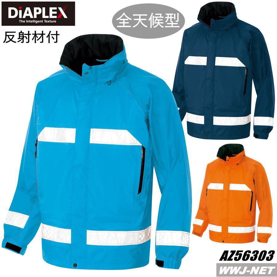 セーフティレインウェア 防水・透湿・低結露素材 全天候型リフレクタージャケット アイトス AZ56303