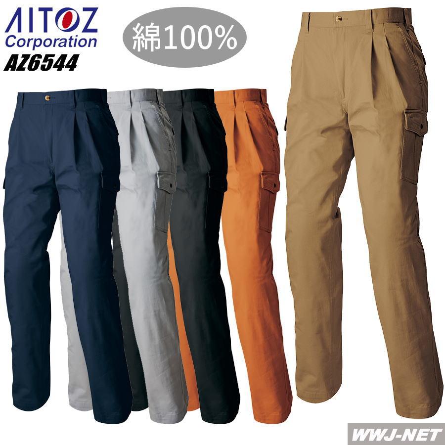 作業服 作業着 綿100%で優れた吸汗性と保温性 ツータック カーゴパンツ  アイトス AZ6544 オールシーズン:WWJ