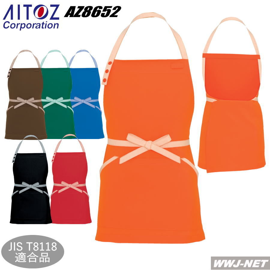 ユニフォーム 帯電防止 JIS T8118 高級な 適合 AZ8652 アイトス 8652 胸当てミニエプロン コードレーン配色 NEW売り切れる前に☆