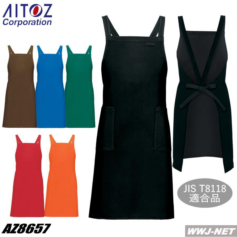 ユニフォーム 身幅やや広め ワイドエプロン 予約販売品 8657 おすすめ アイトス AZ8657 シンプルスタイル