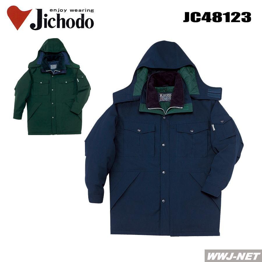 作業服 作業着 防寒着 機能重視で高性能 帯電防止 防寒コート 自重堂 JC48123 秋冬物