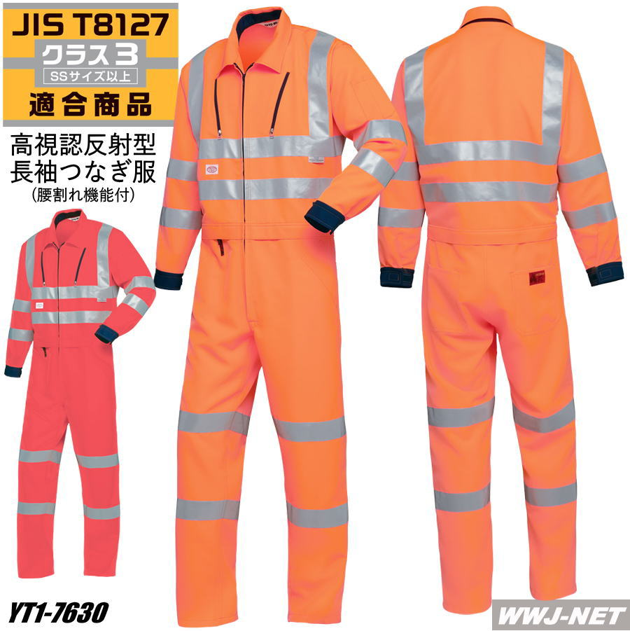 ツナギ服 Auto-bi オートバイ 腰割れ式 JIS T8127 高視認性 反射型 長袖 つなぎ服 1-7630 ツナギ 夜間作業 安全 山田辰 YT1-7630