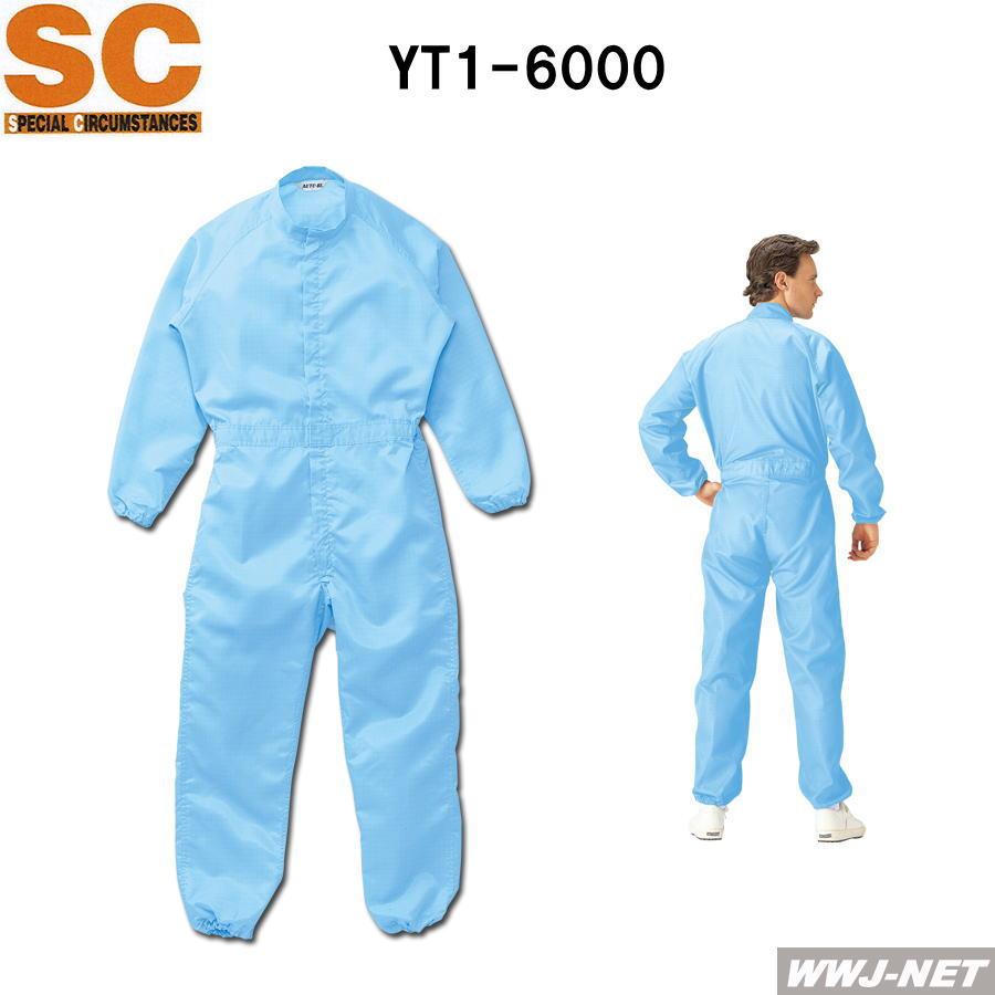 ツナギ服 塗装作業に最適なユニフォーム 無塵 塗装 つなぎ服 1-6000 ツナギ 山田辰 YT6000