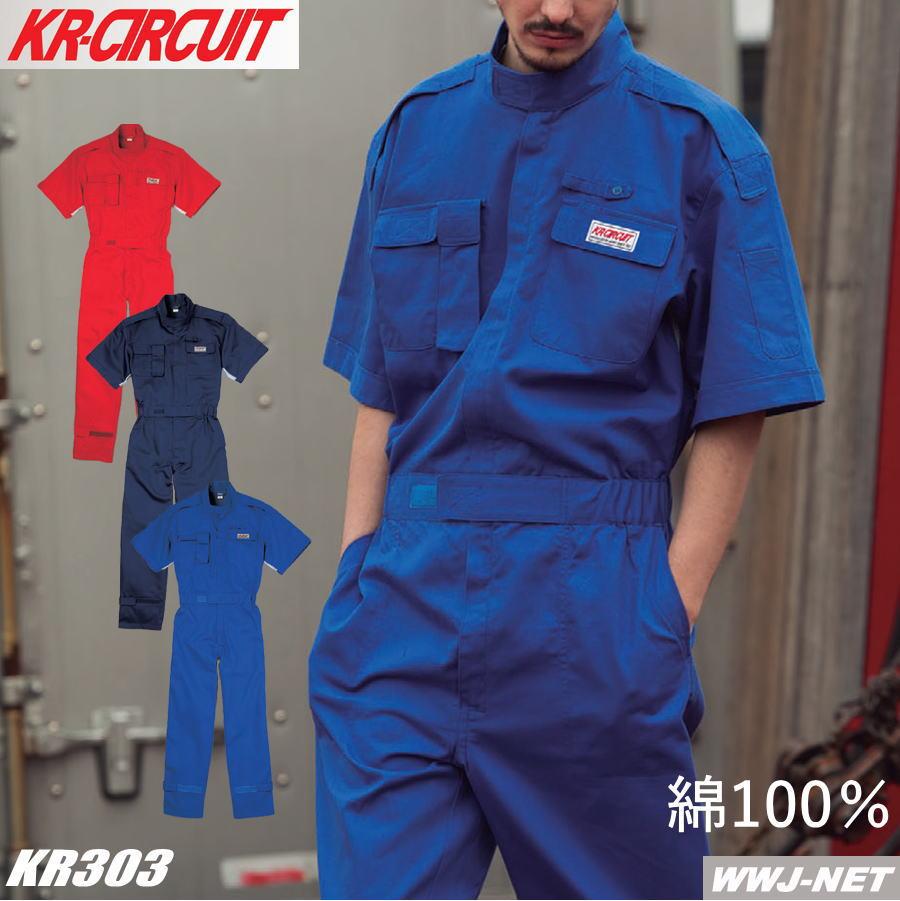 ツナギ服 KR Circuit プロ仕様 半袖 つなぎ服 直営限定アウトレット 美品 クレヒフク ツナギ ピットスーツ KR303