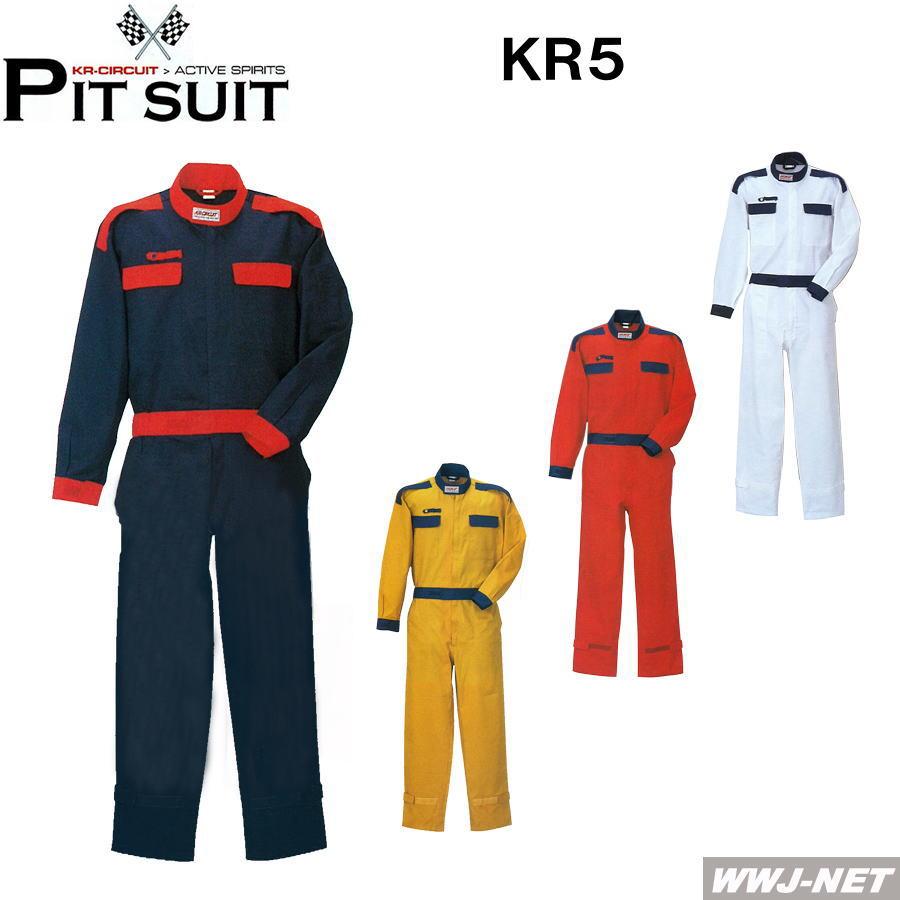 ツナギ服 KR Circuit 充実の機能性 プロ仕様 人気の製品 つなぎ服 KR5 クレヒフク 正規品送料無料 長袖 ピットスーツ ツナギ