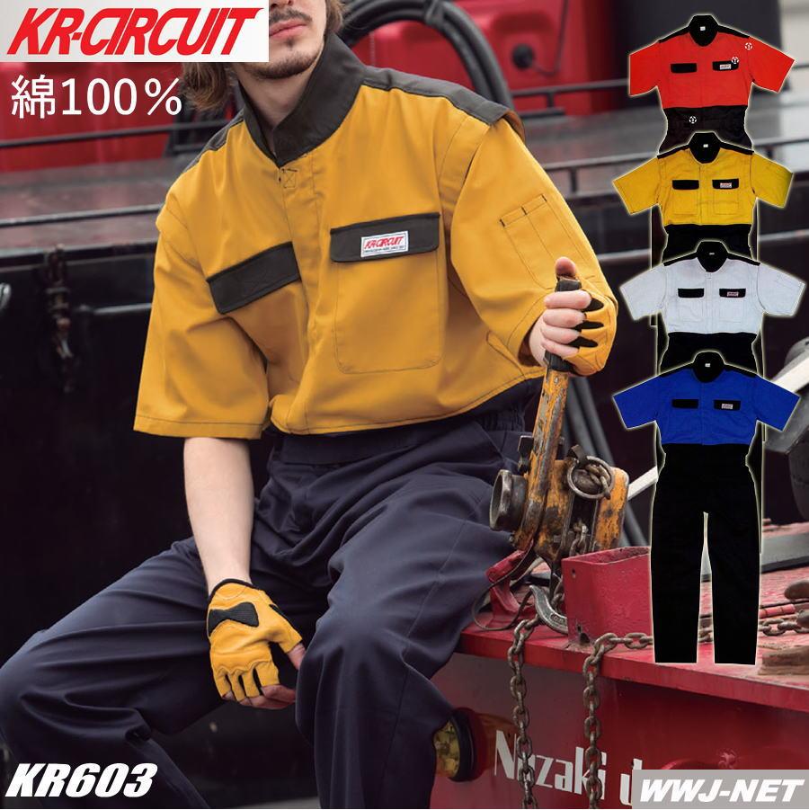 ツナギ服 KR Circuit 充実の機能性 プロ仕様 半袖 ピットスーツ つなぎ服 603 ツナギ クレヒフク KR603