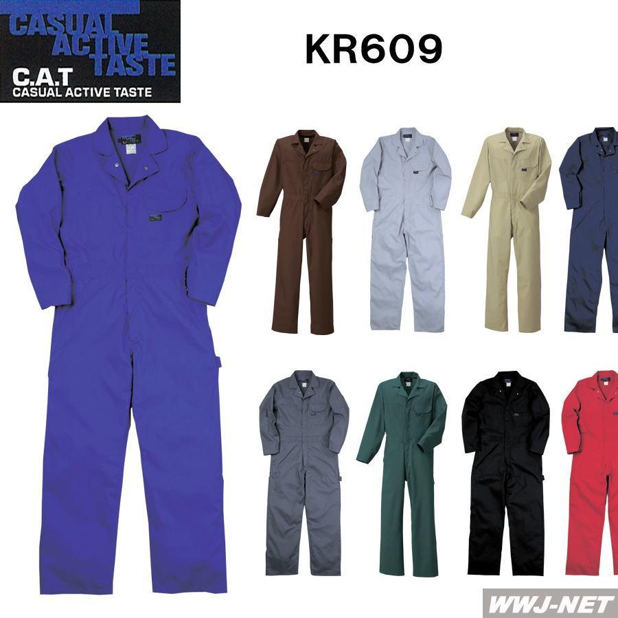ツナギ服 BLUE 豪華な CAT アメリカンシルエット 長袖 つなぎ服 KR609 開店祝い ツナギ 609 クレヒフク
