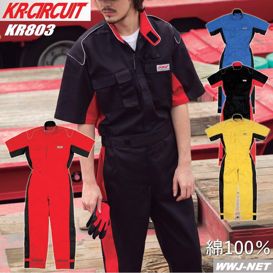 ツナギ服 KR Circuit 夜間視認性アップ プロ仕様 つなぎ服 半袖 ピットスーツ ツナギ クレヒフク KR803