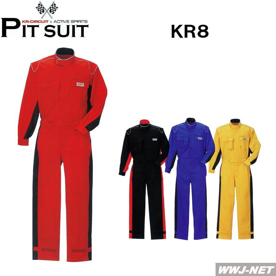 ツナギ服 KR Circuit 夜間視認性アップ 反射機能 つなぎ服 長袖 ピットスーツ ツナギ クレヒフク KR8