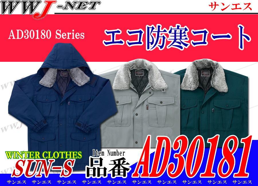 作業服 作業着 家庭洗濯も可能な丸洗い仕様! 帯電防止 エコ防寒コート サンエス SSAD30181