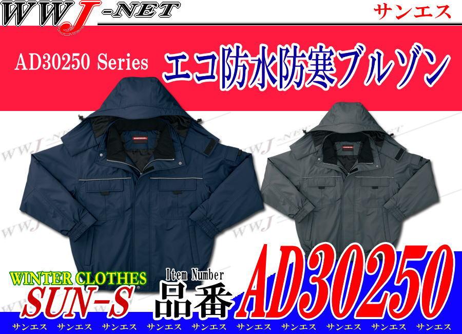 作業服 作業着 柔らかな風合いの完全防水防寒 エコ防水防寒ブルゾン サンエス SSAD30250