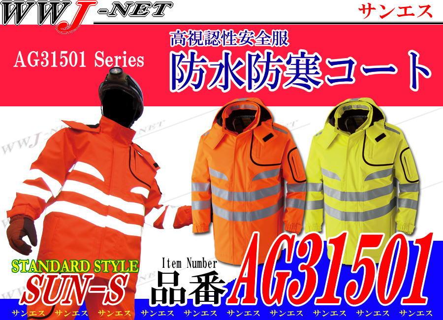 作業服 作業着 視認性の向上であなたの安全をサポートする 高視認性安全服 防水防寒コート サンエス SSAG31501