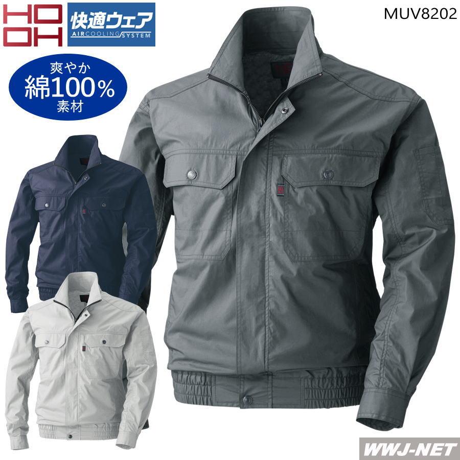 快適ウェア 作業服 空調服 綿100% 長袖 ブルゾン ジャケット V8202 村上被服 MUV8202
