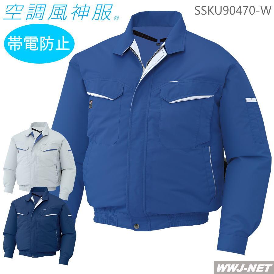 空調風神服 作業服 空調服 丈夫な素材 形態安定性 長袖 ブルゾン ジャケット KU90470 サンエス SSKU90470W