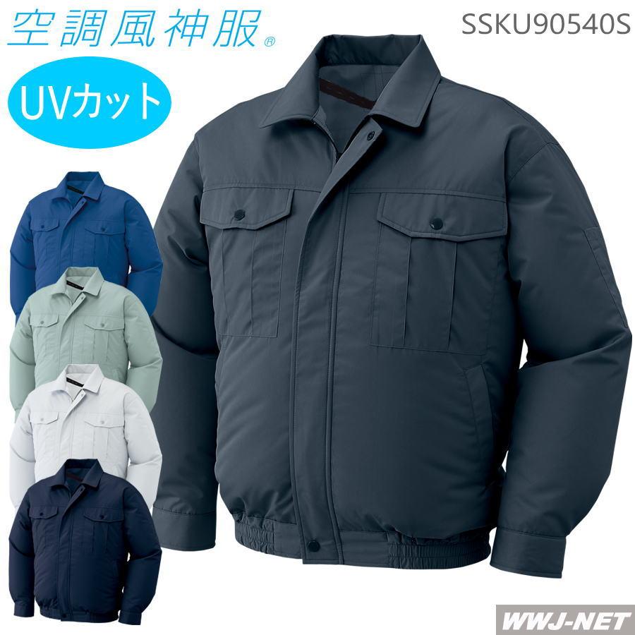 空調風神服 作業服 空調服 ソフトな風合いと優れた撥水性 長袖 ブルゾン ジャケット KU90540S サンエス SSKU90540S