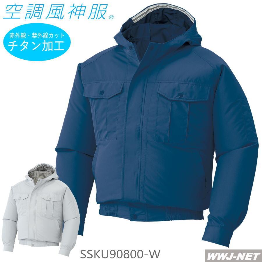 空調風神服 作業服 空調服 涼しく快適 チタン加工 フード付 長袖 ブルゾン ジャケット KU90800 サンエス SSKU90800W