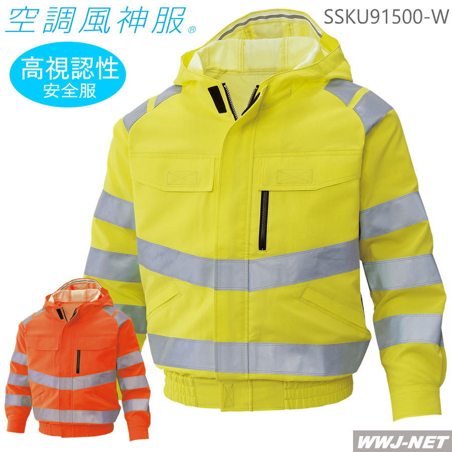 空調風神服 作業服 空調服 ISO20471 JIS T8127適合 高視認性 長袖 ブルゾン ジャケット KU91500 サンエス SSKU91500W