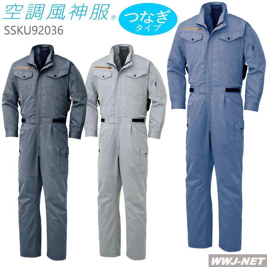 空調風神服 つなぎ服 作業服 空調服 2020新作 帯電防止 カジュアル ツナギ KU92036 サンエス SSKU92036