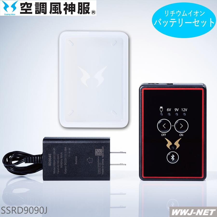 空調風神服 作業服 空調服 2020新型 日本製 スマホ対応 リチウムイオンバッテリーセット RD9090J サンエス SSRD9090J