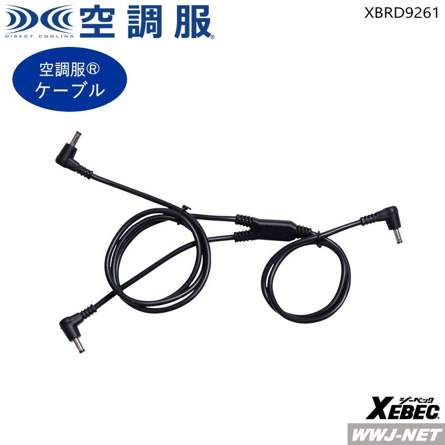 作業服 空調服 ファン付きウェア ワンタッチファン用 至上 ケーブル 単品 空調服パーツ ジーベック RD9261 セール特価 単体 XBRD9261