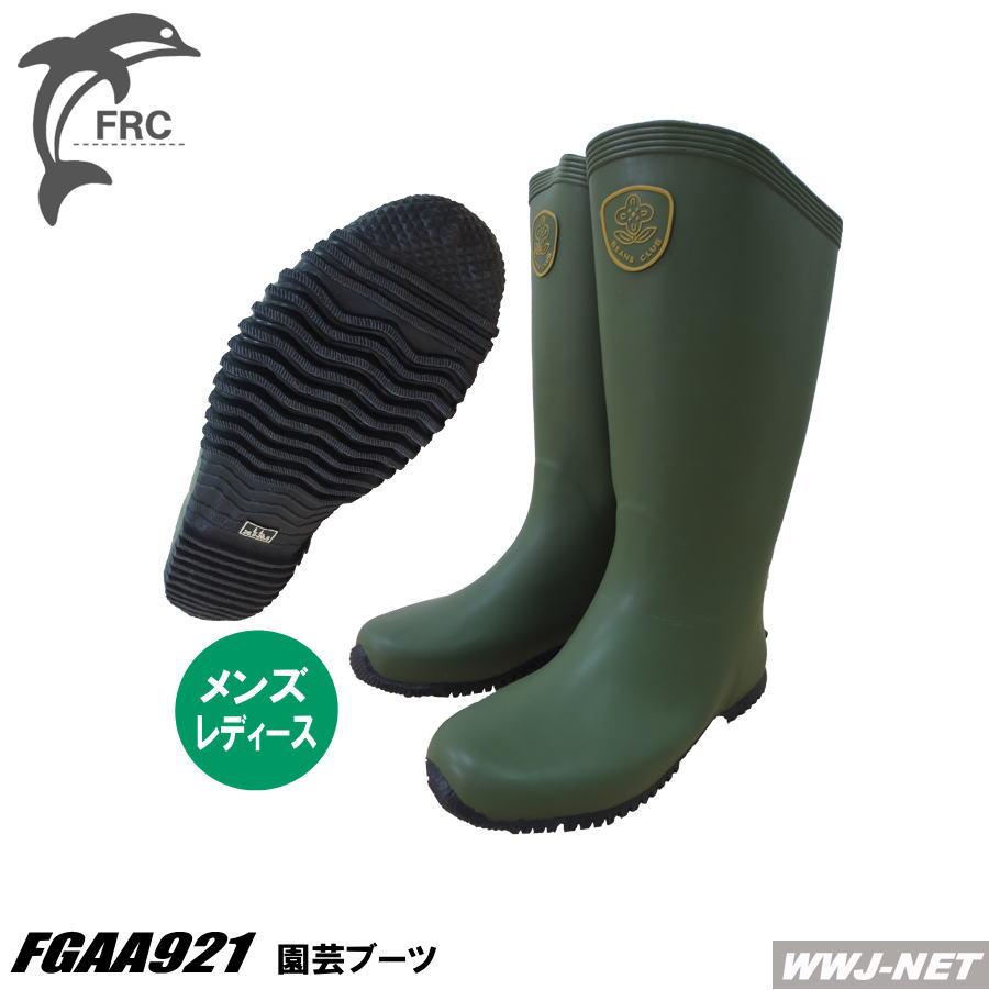 長靴 ガーデニング・農作業に最適 畑の畝を傷めないフラット底 園芸ブーツ AA921 福山ゴム FGAA921