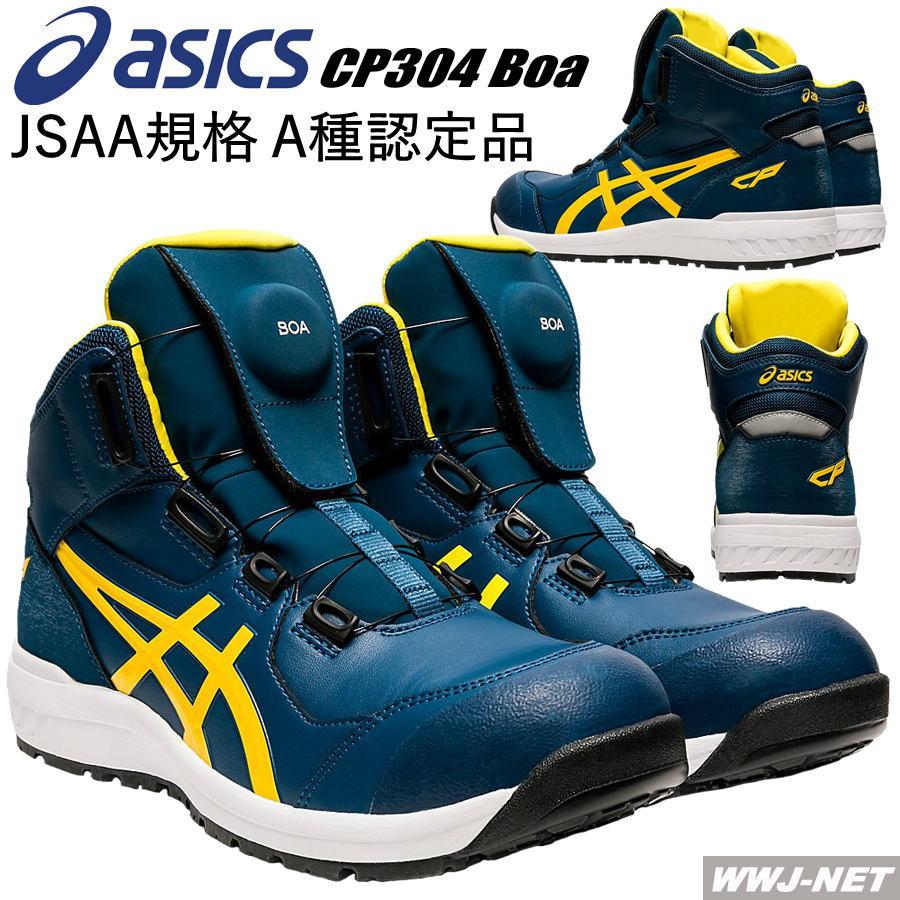★新色★ asics Boaシステム ハイカット セーフティシューズ JSAA A種認定 安全靴 CP304 Boa アシックス ASCP304BOAW 樹脂先芯