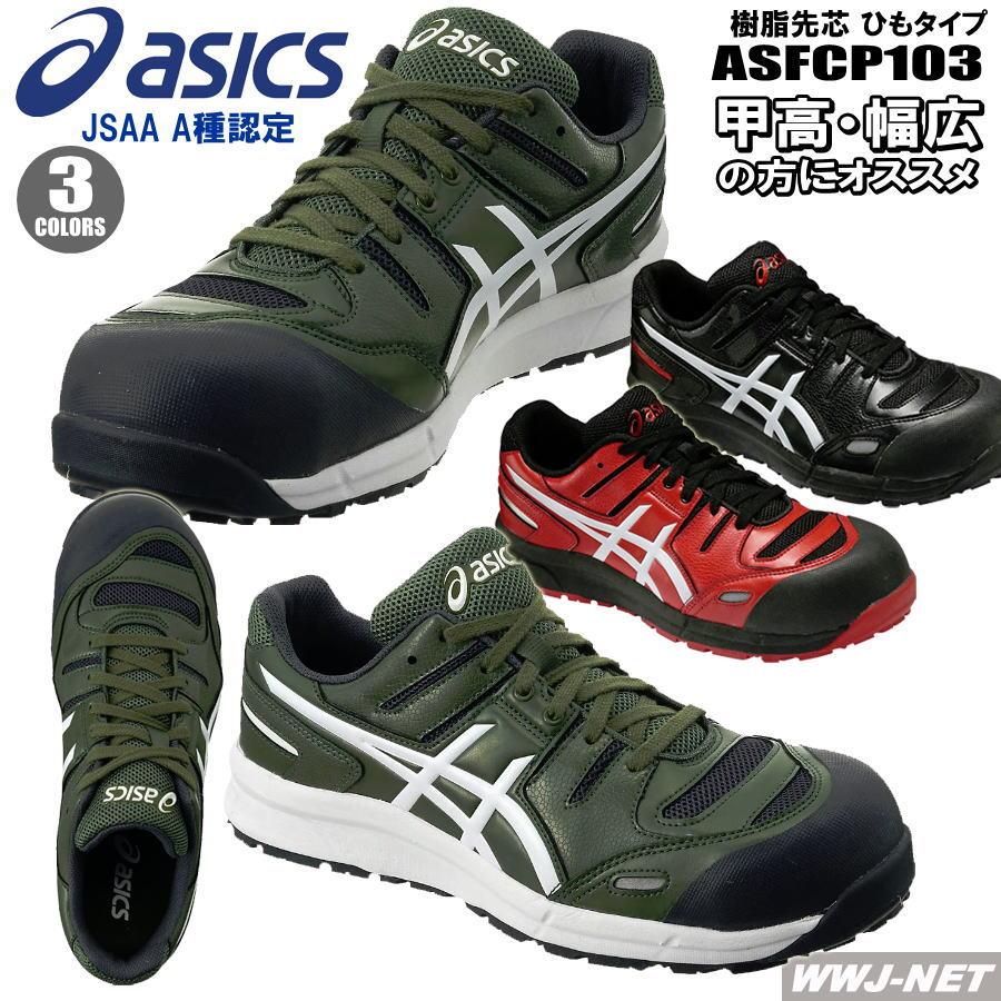 安全靴 asics 甲高や幅広の方にも シューレースタイプ セーフティシューズ JSAA規格A種 FCP103 衝撃吸収 反射材付 CP103 アシックス ASFCP103 樹脂先芯