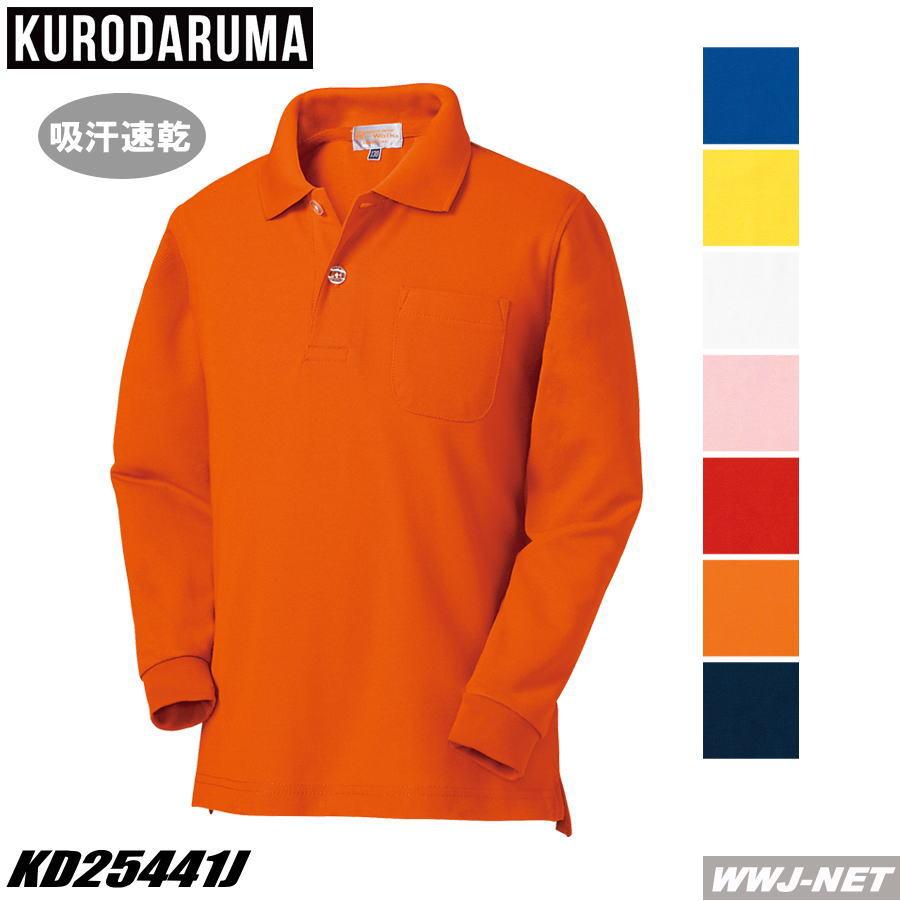 ポロシャツ ジュニア用 驚きの値段で 無地 脇スリット 長袖 KD25441J クロダルマ 25441J 胸ポケット有 店内全品対象