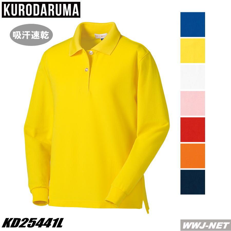 ポロシャツ レディース 長袖 受賞店 25441L クロダルマ 日本最大級の品揃え 胸ポケット無 KD25441L