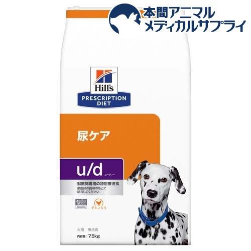 ヒルズ お買い得品 プリスクリプション ダイエット 犬用 購入 u プレーン 尿ケア d ドライ 7.5kg