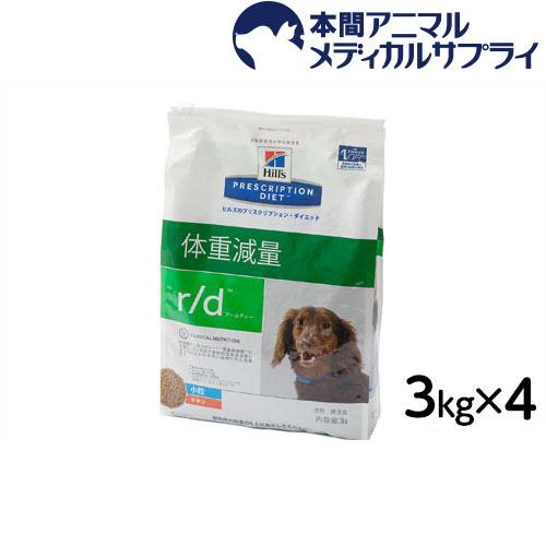 ヒルズ 犬用 r/d 小粒 ドライ 3kgx4個 【食事療法食】