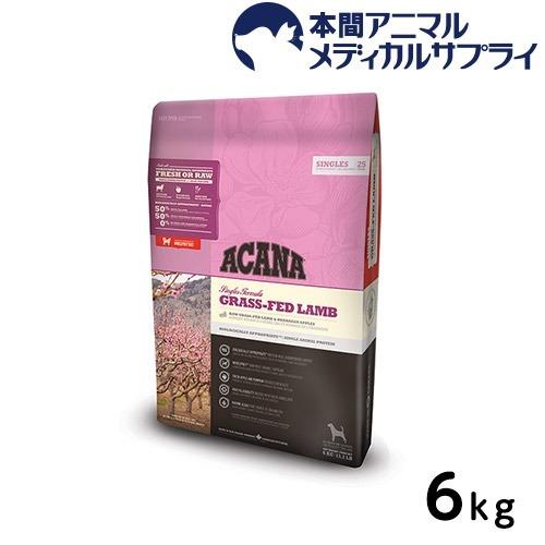 アカナ 犬用 グラスフェッドラム6kg
