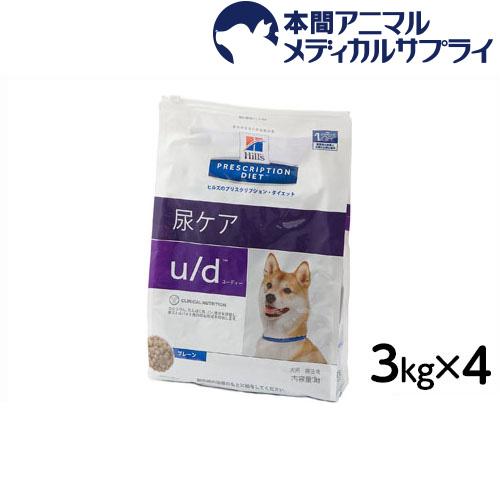 ヒルズ 犬用 u/d ドライ 3kgx4個 【食事療法食】
