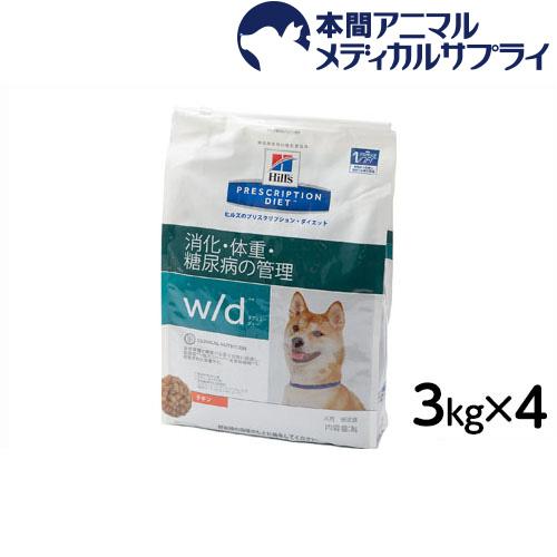 ヒルズ 犬用 w/d ドライ 3kgx4個 【食事療法食】