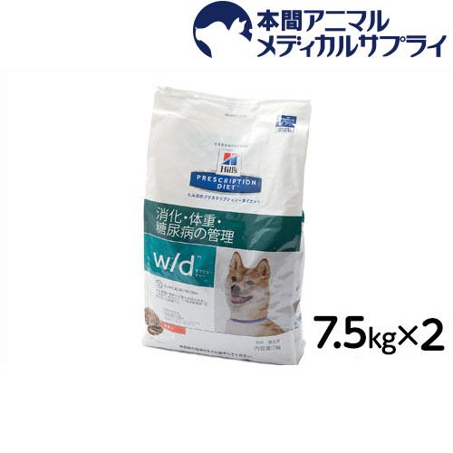 ヒルズ 犬用 w/d ドライ 7.5kgx2個 【食事療法食】
