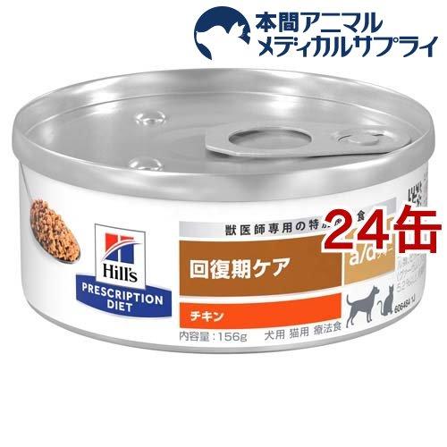 ヒルズ プリスクリプション ダイエット a d 156g 犬猫用 SALE ファクトリーアウトレット 24缶セット エーディー