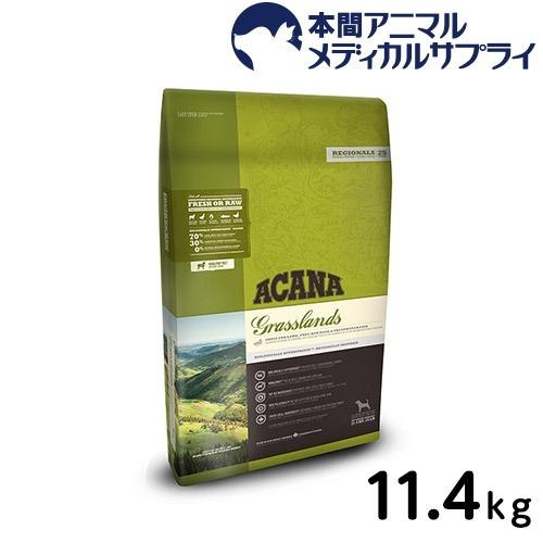 アカナ 犬用 グラスランドドッグ11.4kg