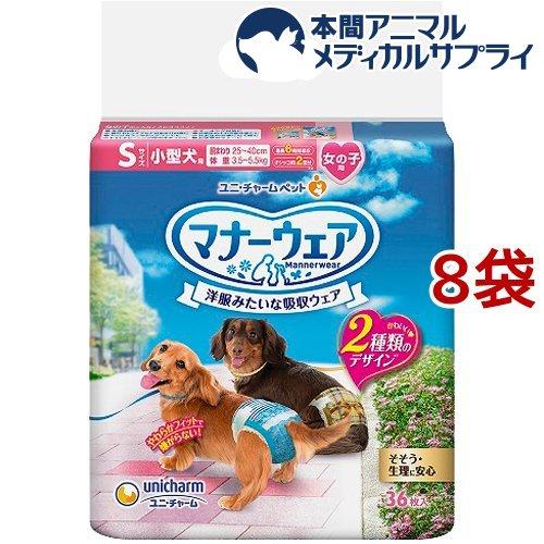 マナーウェア 最安値 女の子用 Sサイズ チェック 36枚入 dog_sheets 8袋 デニム 即納送料無料!