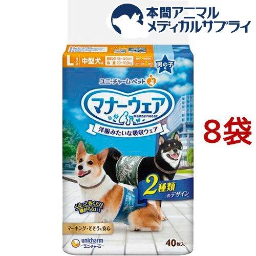 マナーウェア 男の子用 Lサイズ 迷彩・デニム(40枚入*8袋)【dog_sheets】【マナーウェア】