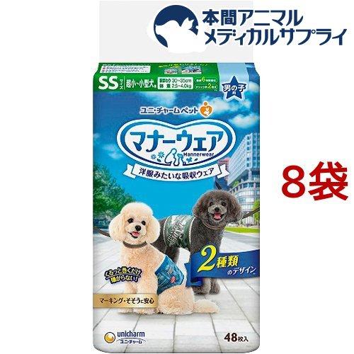 マナーウェア 男の子用 SSサイズ 迷彩 8袋 デニム 新着 48枚入 dog_sheets 正規品