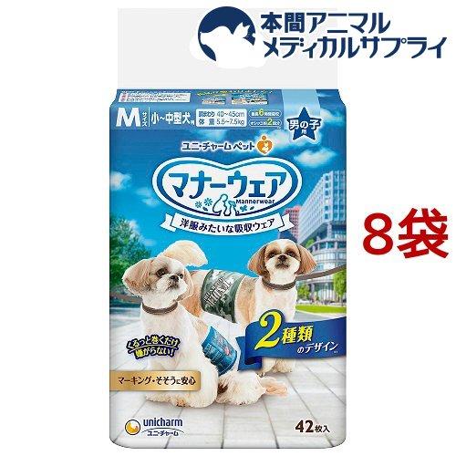 マナーウェア 男の子用 Mサイズ 迷彩・デニム(42枚入*8袋)【dog_sheets】【マナーウェア】