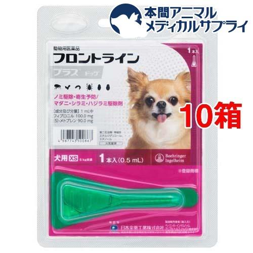 【動物用医薬品】フロントラインプラス 犬用 XS 5kg未満(1本入*10箱セット)【d_fr】【フロントラインプラス】