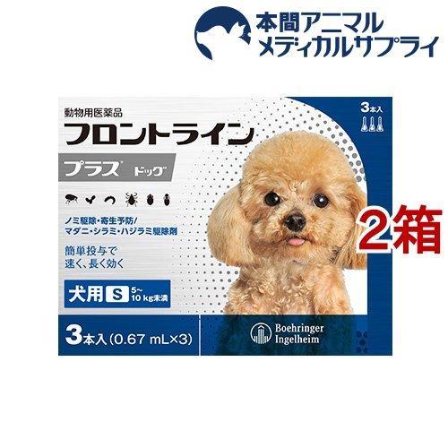 【動物用医薬品】フロントラインプラス 犬用 S 5~10kg未満(3本入*2箱セット)【フロントラインプラス】